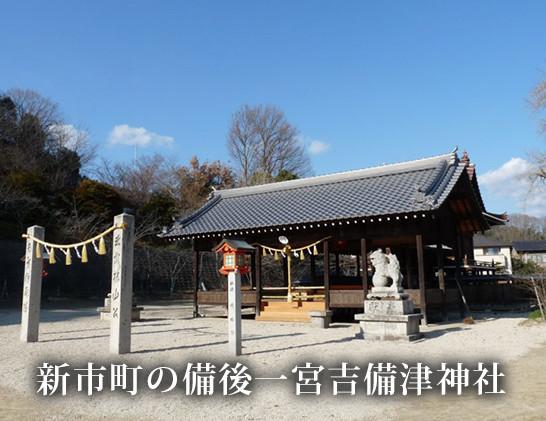 新市町の備後一宮吉備津神社