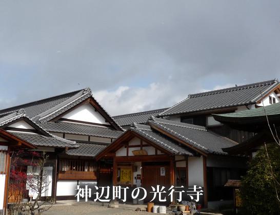 神辺町の光行寺