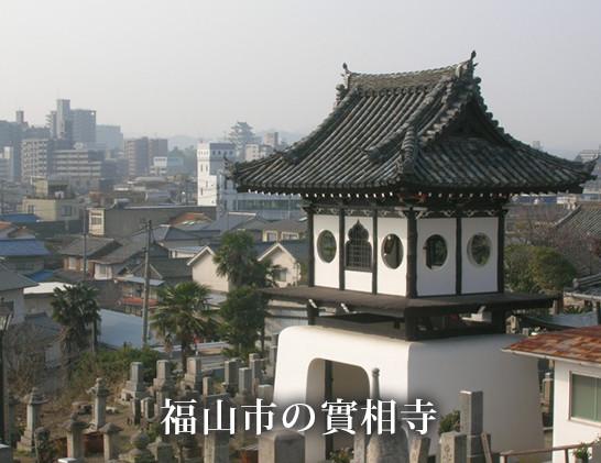 福山市の寛相寺