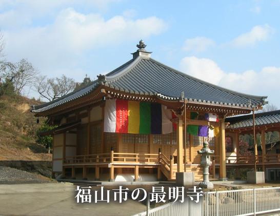 福山市の最明寺
