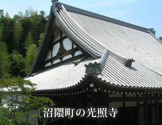 沼隈町の光照寺