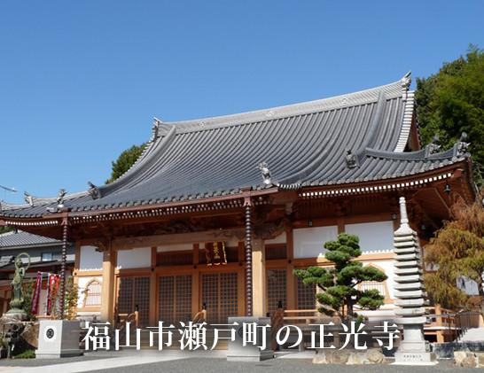 福山市瀬戸町の正光寺