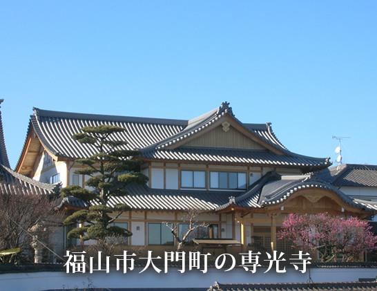 福山市大門の専光寺