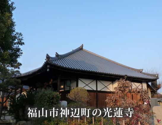 福山市神辺町の光蓮寺