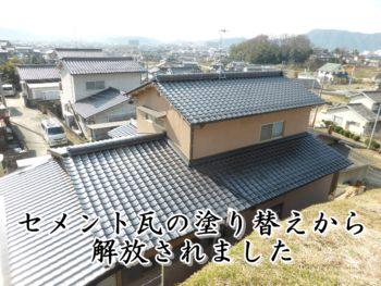 福山市神辺町 O様邸 セメント瓦を葺き替え工事