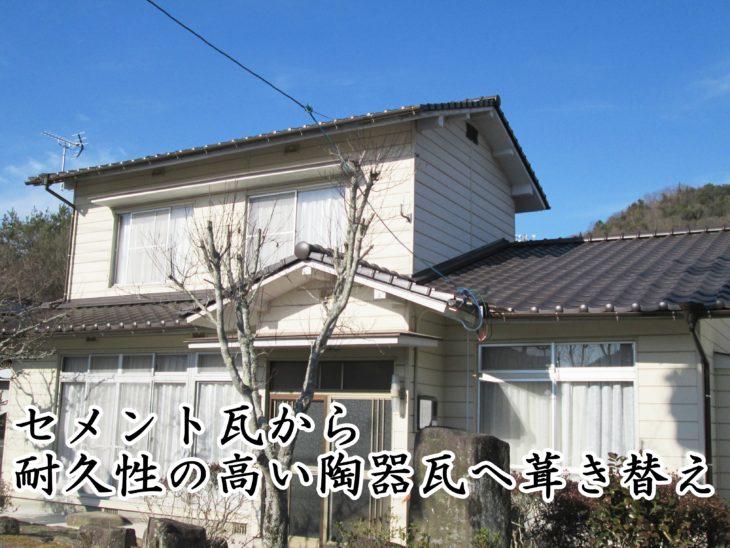 福山市加茂町 T様邸屋根葺き替え工事