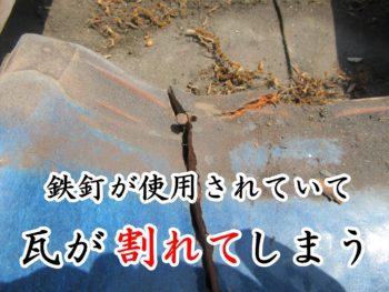 福山市 K様邸 屋根葺き替えリフォーム