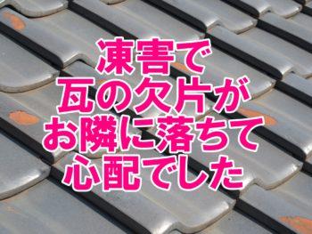 福山市水呑町 N様 軽量瓦で葺き替え工事