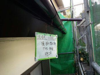 雨樋掛替,雨漏り補修,藤井製瓦工業