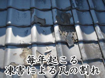 尾道市西藤町S様邸葺き替え工事
