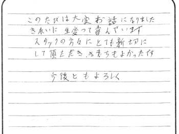 福山市 K様の声