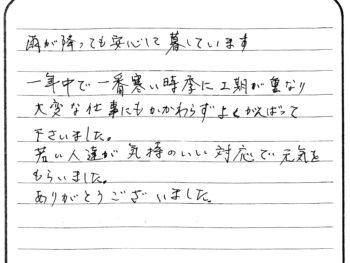 福山市 M様の声