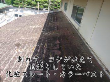 福山市神辺町 M様邸 雨漏りしていた化粧スレートを金属屋根に葺き替え工事