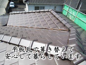 福山市多治米町 M様邸【スレート屋根を平板瓦に葺き替え工事】