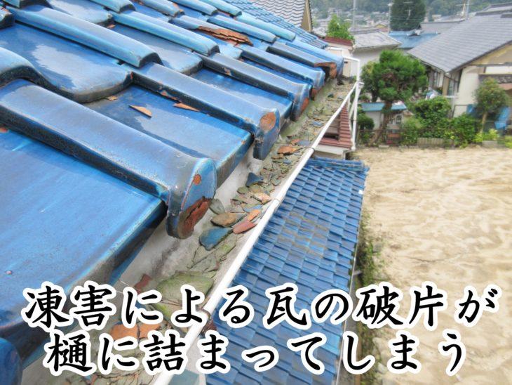 福山市本郷町I様邸【瓦葺替え・外壁塗装工事】