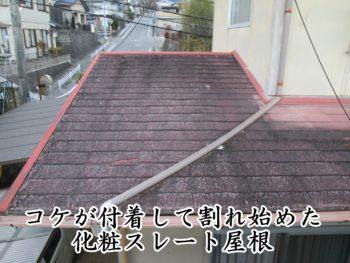 福山市加茂町M様邸【スレート屋根を軽量屋根材ルーガに葺き替え工事】