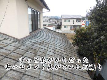福山市 S様邸【屋根葺き替え工事】