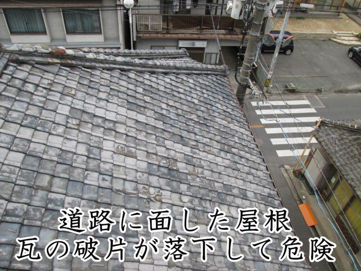 福山市駅家町S様邸【瓦葺き替え工事】
