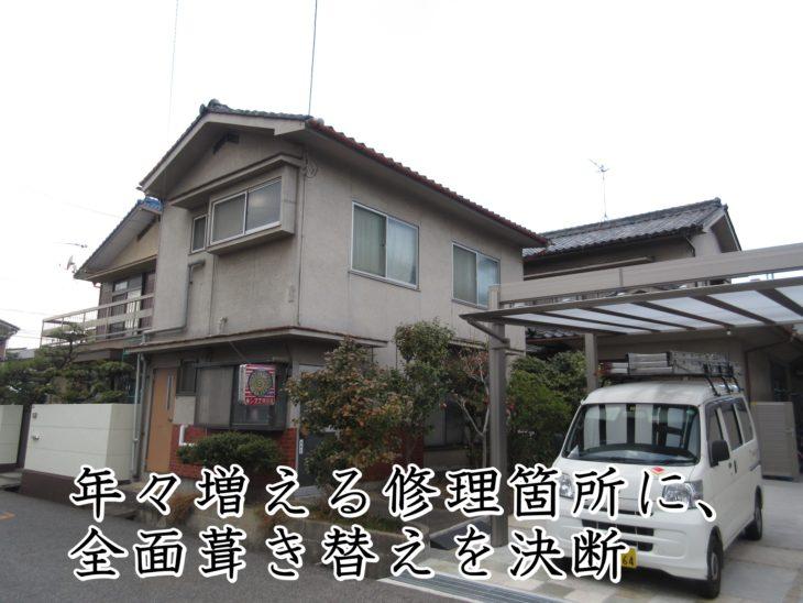 福山市吉津町T様邸【瓦葺き替え工事】