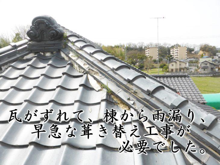 福山市瀬戸町 K様邸【瓦葺き替え工事】