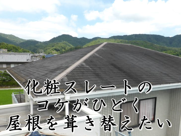 福山市津之郷町Y様邸【屋根葺き替え工事】