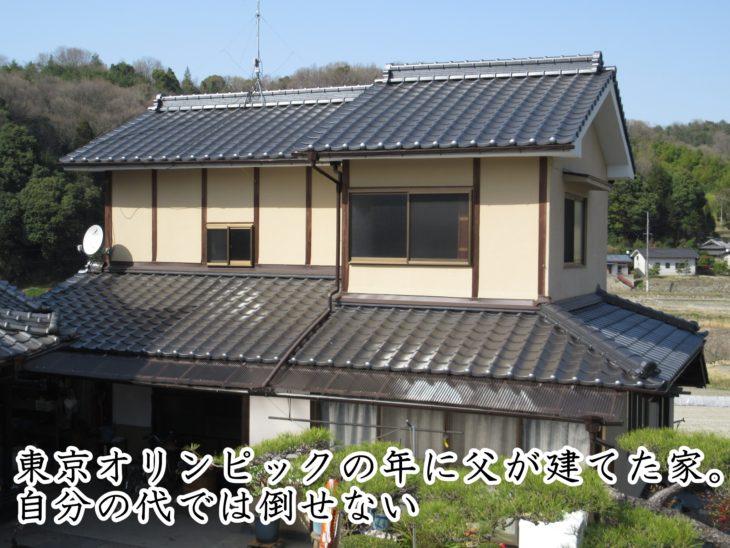 福山市瀬戸町A様【外装リフォーム】