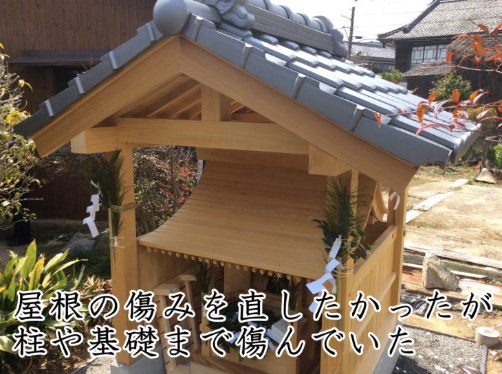 福山市加茂町M様邸のお堂【建て替え工事】
