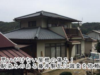 福山市駅家町 S様邸【瓦葺き替え工事】