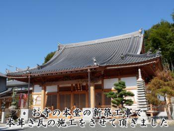 福山市瀬戸町 正光寺様本堂【本葺き瓦葺き工事】