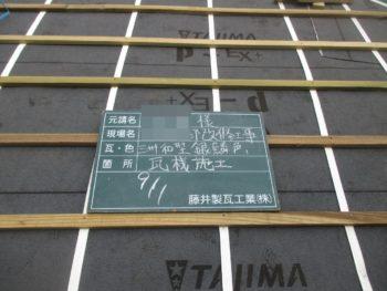 棟板金,勾配屋根,さび止め処理