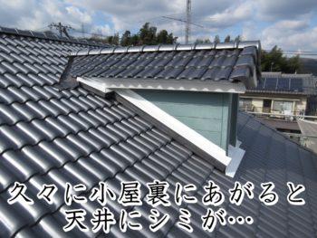 福山市瀬戸町M様邸【瓦葺き替え工事】