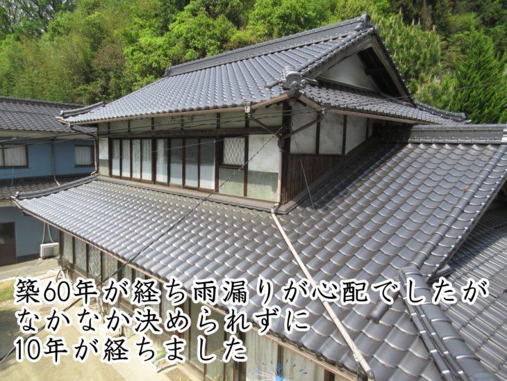 福山市沼隈町K様邸【瓦葺き替え工事】