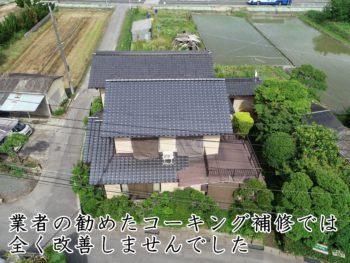 福山市藤江町S様邸【瓦葺き替え・外壁塗装工事】