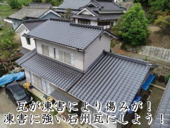 井原市大江 Y様屋根葺き替え工事