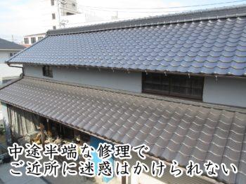 福山市川口町K様邸【瓦葺き替え工事】