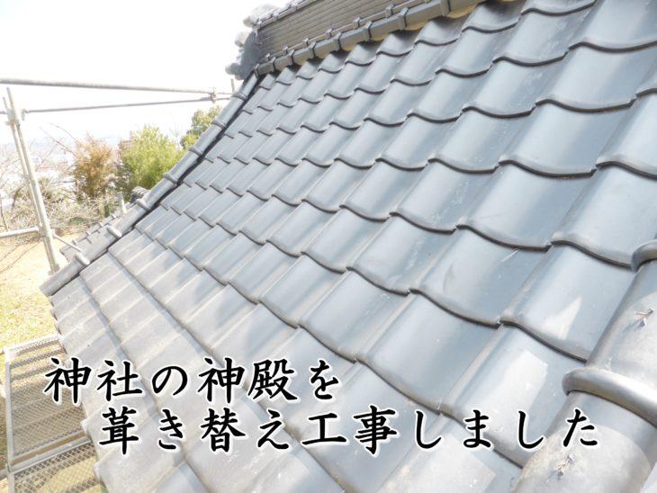 尾道市諏訪賀茂神社【瓦葺き替え工事】