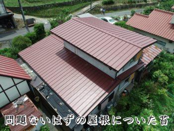 福山市加茂町K様邸【屋根葺き替え工事】