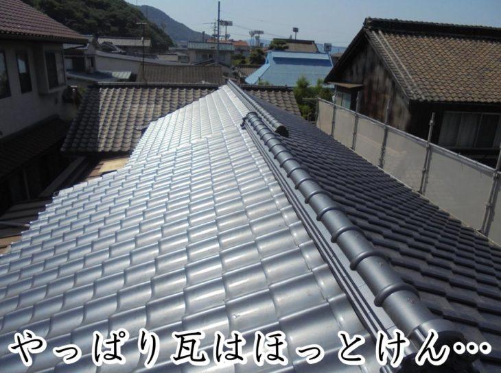 福山市水吞町 M様邸【屋根葺き替え工事】