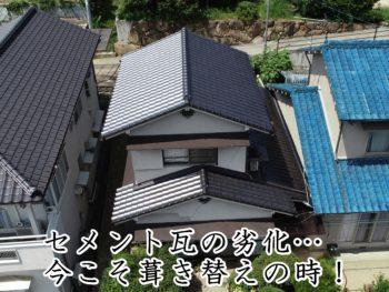 福山市神辺町 T様邸【瓦葺き替え工事】