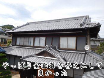 福山市蔵王町 H様邸【屋根葺き替え工事】