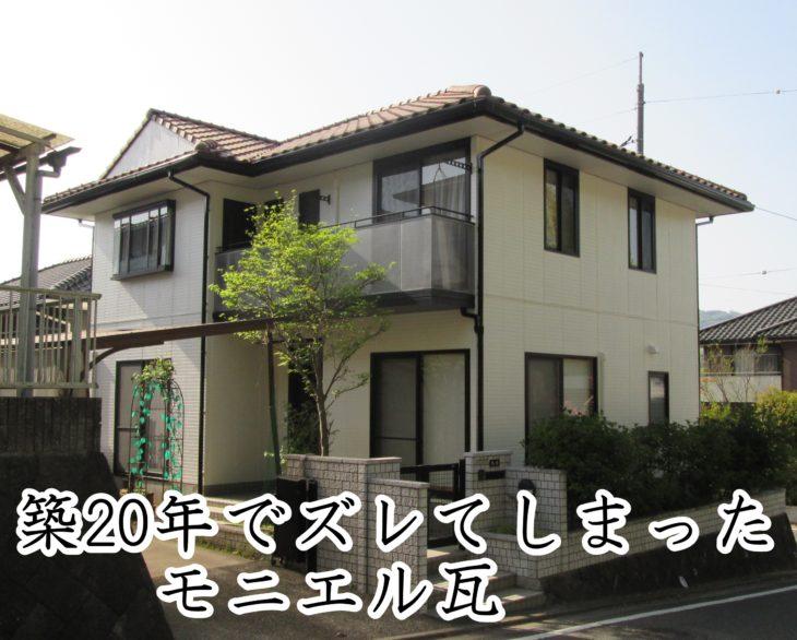 福山市加茂町 S様邸【屋根葺き替え工事】