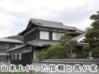 尾道市西藤町 K様邸【瓦葺き替え・外壁塗装工事】