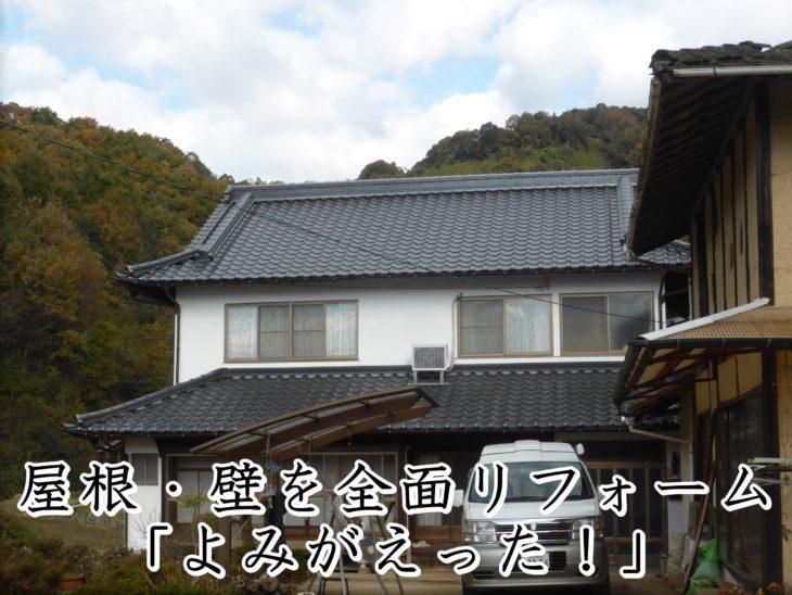 福山市神辺町 H様邸【瓦葺き替え工事】