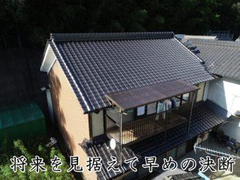福山市郷分町 K様邸【屋根葺き替え工事】