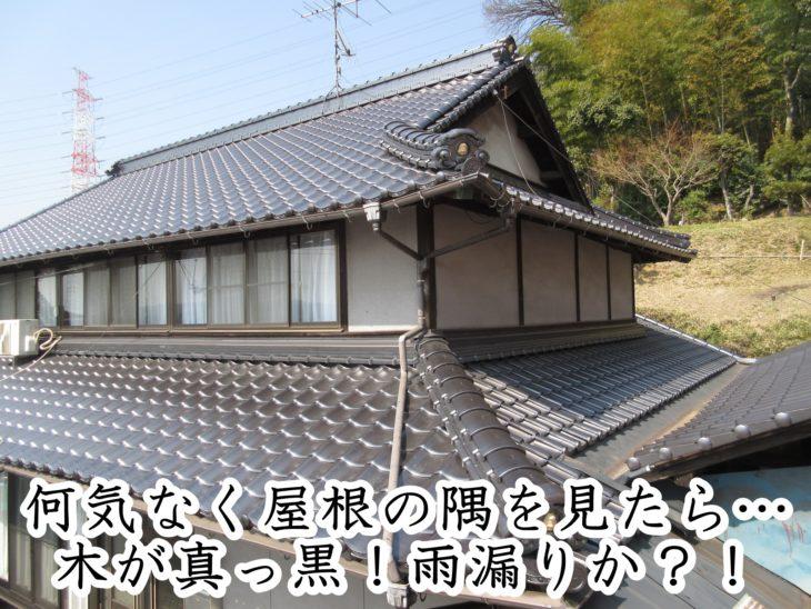 福山市大門町I様邸【屋根葺き替え工事】