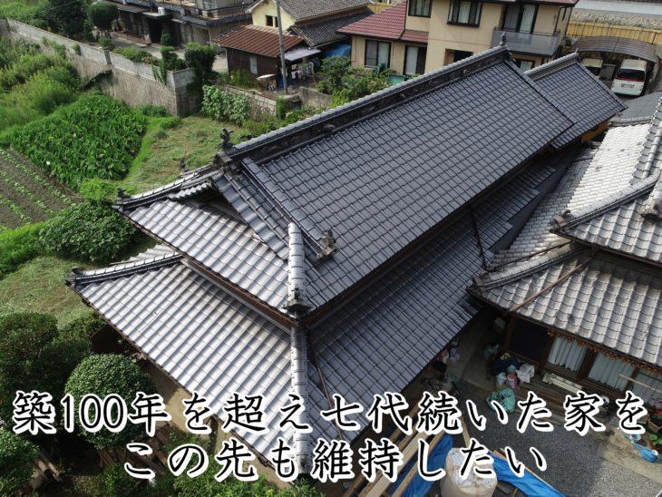 福山市大門町K様邸【屋根葺き替え工事】