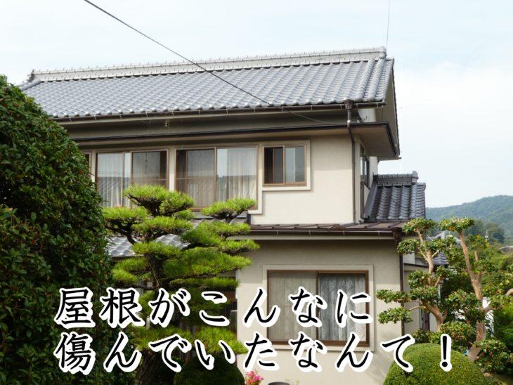 福山市蔵王町H様邸【屋根葺き替え・外壁塗装工事】