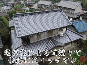福山市引野町Y様邸【瓦葺き替え工事】