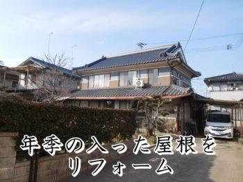 福山市神辺町H様邸【瓦葺き替え工事】