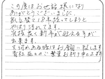 福山市 T様の声